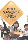 中小学生安全教育简明读本