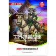 中英双语阅读-童话名著-最受欢迎的世界名著故事第1辑