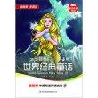 中英双语阅读-童话名著-一定要看的世界经典童话第2辑