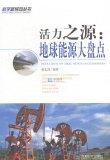 科学新导向丛书--活力之源:地球能源大盘点