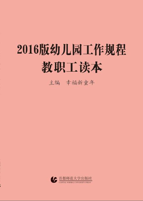 2016版幼儿园工作规程教职工读本