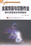 金属焊接与切割作业 操作资格培训呢考核教材(第二次修订版)
