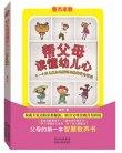 3-6岁儿童心理解读与教养行为引导-帮父母读懂幼心