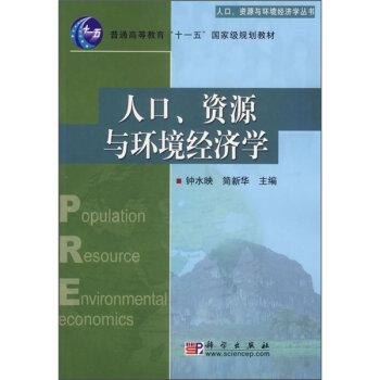 人口,资源与环境经济学