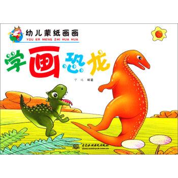 学画恐龙 (幼儿蒙纸画画)
