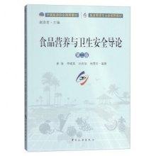 食品营养与卫生安全导论-第二版 -中国旅游协会推荐教材