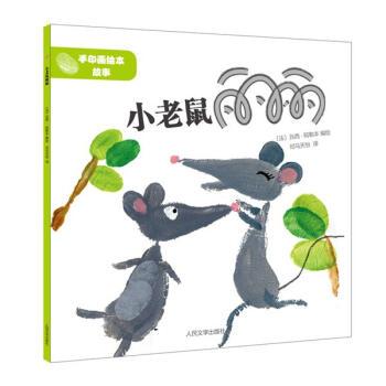 小老鼠丽丽-手印画绘本故事