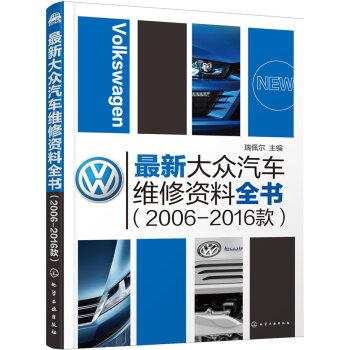 7全新捷达保险丝与继电器信息/003 1.1.