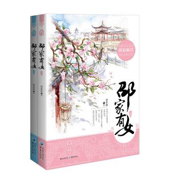 《邵家有女-(全两册)》,9787229110758(薄慕颜)【摘要