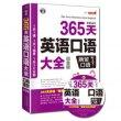 商貿口語-365天英語口語大全-白金版-(贈MP3光盤一張)