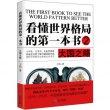 大国之略-看懂世界格局的第一本书-2