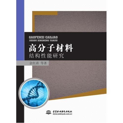 《高分子材料结构性能研究》