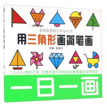 用三角形画简笔画-一日一画 -图形创意脑力开发丛书