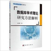 数据库学术理论研究方法解析