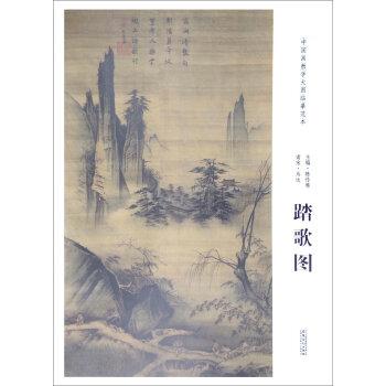 艺术初中>>中国画美术大图分享范本教学图南宋马远临摹到福州排名榜踏歌图片