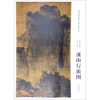 中国画教学大图临摹范本 溪山行旅图 北宋 范宽