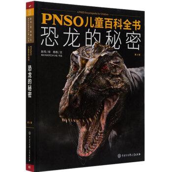 恐龙的秘密-pnso儿童百科全书-第2版