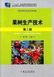 果树生产技术-第二版 -园艺园林专业系列教材