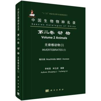 动物-无脊椎动物(i)-中国生物物种名录》