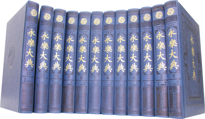 精裝藍皮版 永樂大典(全12冊)