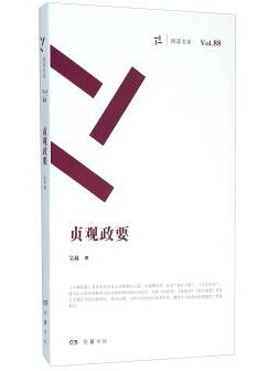 新書--周讀書系:貞觀政要