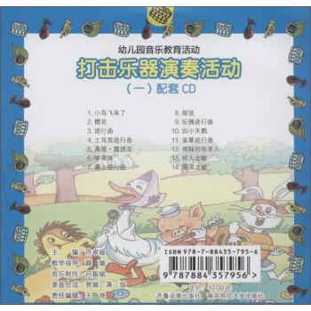 幼儿园音乐教育活动 打击乐器演奏活动配套CD 一