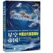 星空帝国-中国古代星宿揭秘-免费赠送天文图和步天图