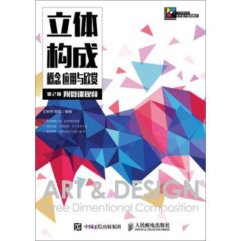 主要讲授课程:立体构成 平面构成 色彩构成 图形图像处理 海报设计等