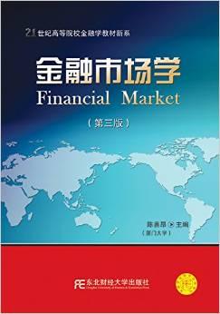21世纪经济金融第三期_...学院共同举办的第三届\