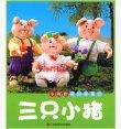 小拇指彩泥故事汇—三只小猪