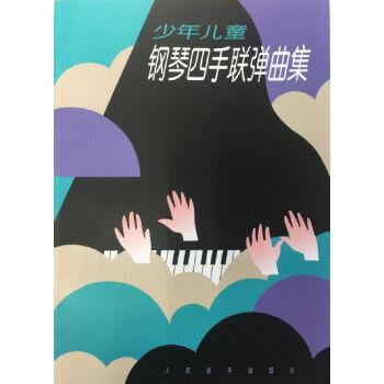 少年儿童钢琴四手联弹曲集 新