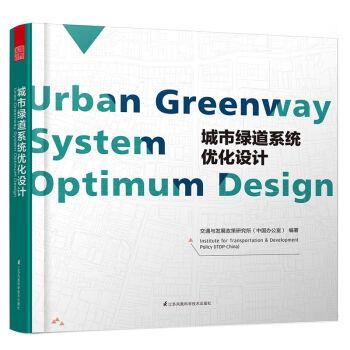 《城市綠道系統優化設計》