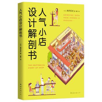工业/工程 室内设计/装饰装修 >> 人气小店设计解剖书  分享到: 商品