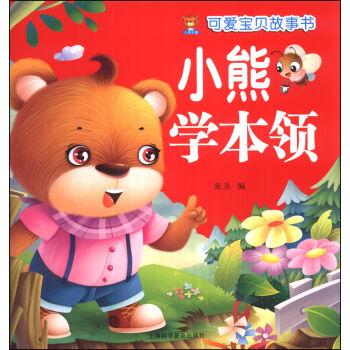 (彩图铜版)可爱宝贝故事书 :小熊学本领(大图大字)(拼音版)