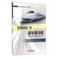 CRH2型動車組司機
