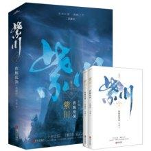 铁腕统领-紫川-3-(全二册)-典藏版