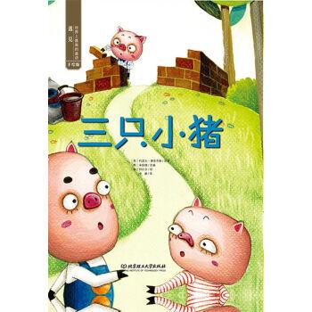 三只小猪-遇见世界上最美的童话-手绘版