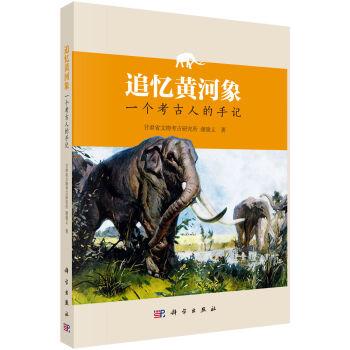 追忆黄河象-一个考古人的手记