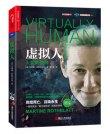 虚拟人-人类新物种 -机器人与人工智能书系