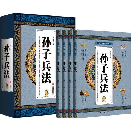 國學精粹珍藏版:孫子兵法(全四卷)塑封