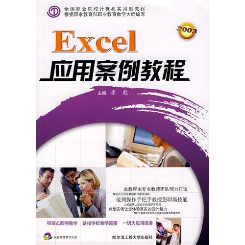 计算机/互联网/手机 办公软件/图形图像处理 >> excel应用案例教程