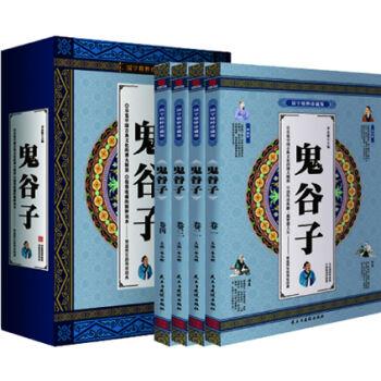 国学精粹珍藏版:鬼谷子(全四卷)塑封