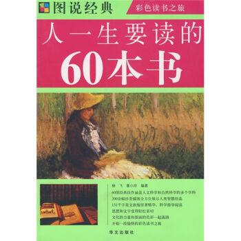 圖說經典--人一生要讀的60本書