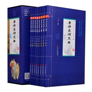 全民阅读经典书系·精选精注版--唐诗宋词元曲(全8册)