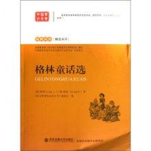 中国梦经典阅读解读点评——格林童话选