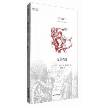 中国书籍编译馆:爱的教育