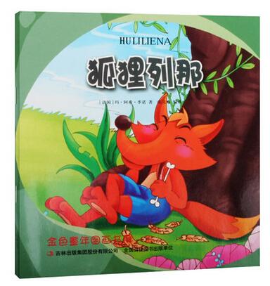 (法国)金色童年图画书系--狐狸列那