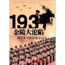中国抗日战争战场全景画卷:1937南京保卫战