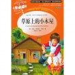 人生必读书--草原上的小木屋(美绘版)