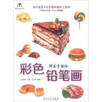 鲜美食物绘-彩色铅笔画 -艺泽美术系列